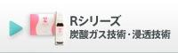 Rシリーズ/炭酸ガス技術・浸透技術