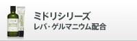 ミドリシリーズ/レパ・ゲルマニウム配合