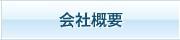 【バニラショップ】会社概要