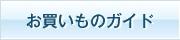 【バニラショップ】お買いものガイド