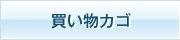 【バニラショップ】買い物カゴ