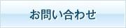 【バニラショップ】お問い合わせ