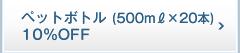 ペットボトル(500ml20本)定期発送