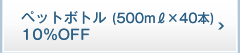 ペットボトル(500ml40本)定期発送