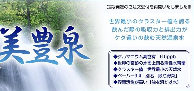 飲む天然水・垂水温泉水・美豊泉 ナチュラルミネラルウォーター