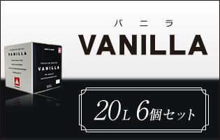 VANILLA6個セット