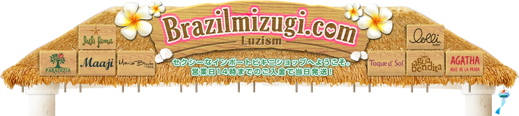 LuzismのBrazilmizugi.com インポートビキニショップ