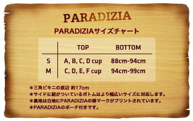 Paradiziaサイズ表