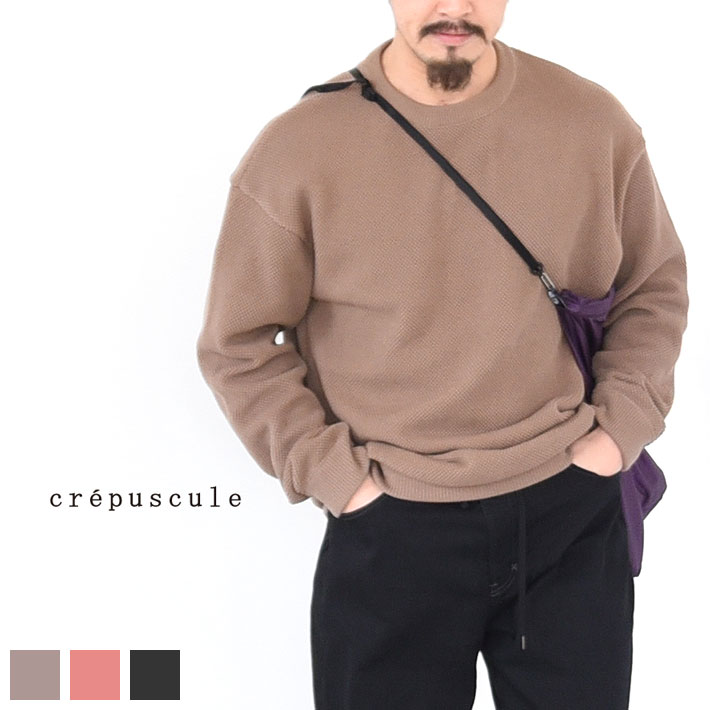crepuscule クレプスキュール