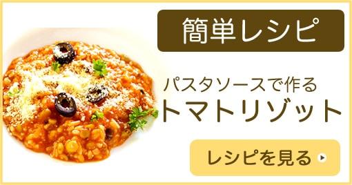 簡単レシピ トマトリゾットを見る