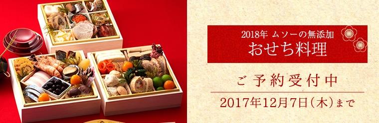 ムソーおせち2018