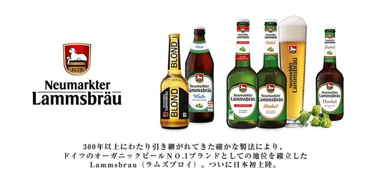 オーガニックビール ラムズブロイ