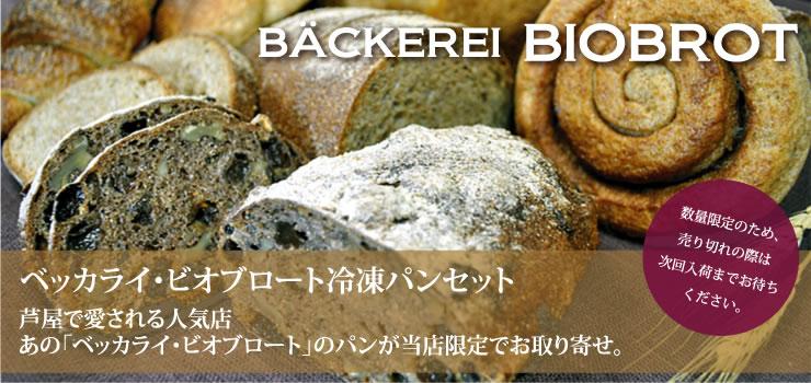 http://gigaplus.makeshop.jp/biofloresta/img/biobrot_main740350.jpg