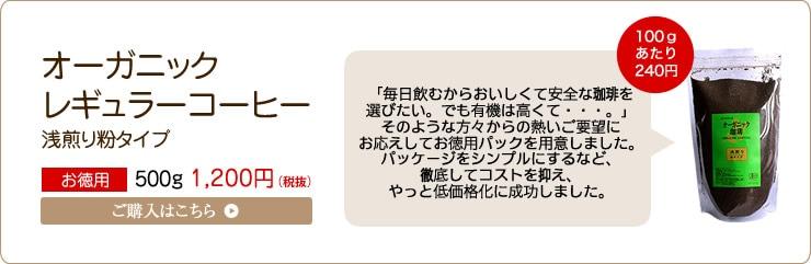 オーガニックコーヒーお徳用パックの詳細を見る