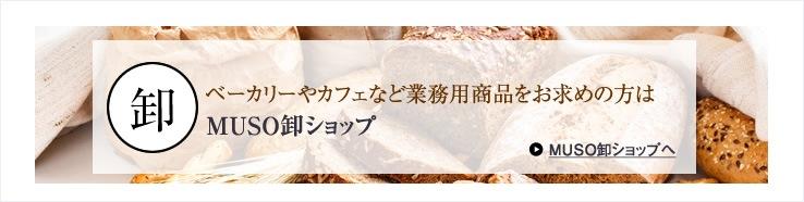 業務用オーガニック小麦粉のご購入はMUSO卸ショップへ