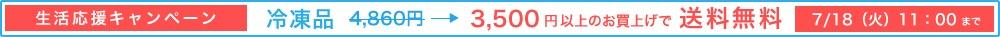 冷凍送料キャンペーン:3500円以上のお買上げで送料無料