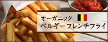 フレンチフライドポテトの詳細を見る