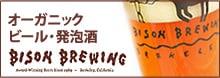 オーガニックビールBISON