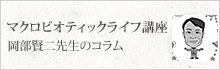 マクロビオティックライフ講座 岡部賢二先生のコラム