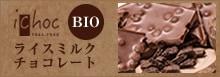 オーガニックライスミルクチョコレートの詳細を見る
