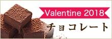 オーガニック素材のバレンタインチョコの詳細を見る