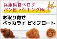 兵庫県食べログパン屋ランキングNo,1・お取り寄せベラッカイビオブロート