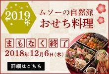 ムソーの自然派おせち料理早期割引5%OFF
