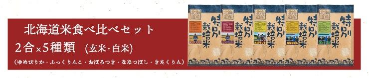 北海道産米食べ比べセット