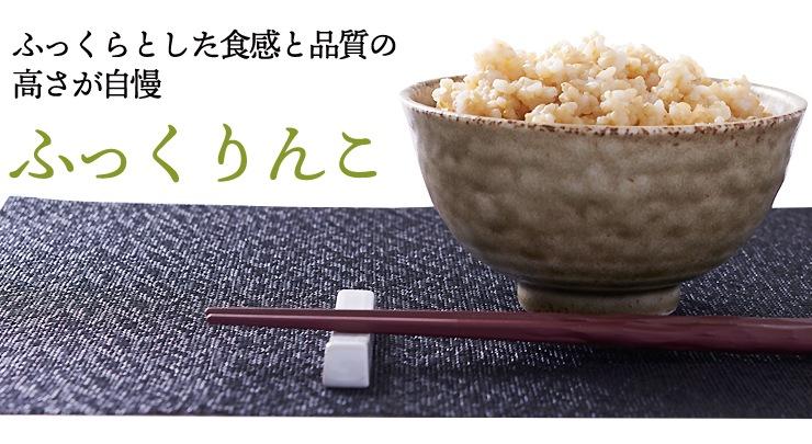 ゆめぴりか・お米の粘りと甘味の強さが特徴で冷めても美味しい