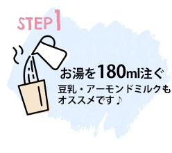 お湯を180ml注ぐ