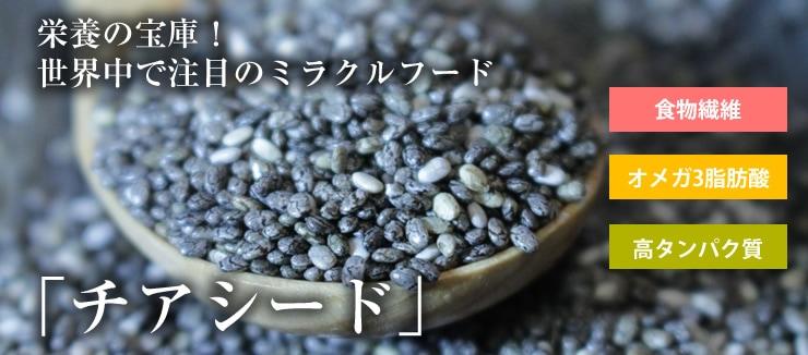 栄養の宝庫!世界中で注文のミラクルフード「チアシード」