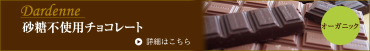 砂糖不使用チョコレートの詳細を見る