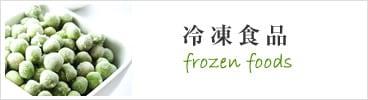 冷凍食品を見る