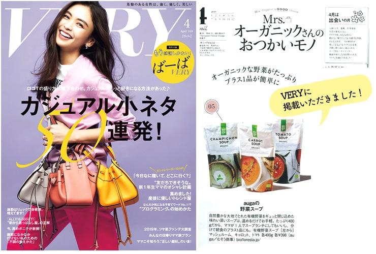 augaスープが雑誌VERYに掲載されました!