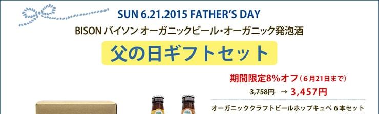 バイソン オーガニッククラフトビール父の日ギフトのご購入はこちら