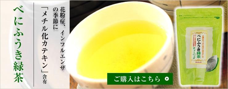 べにふうき緑茶のご購入はこちら
