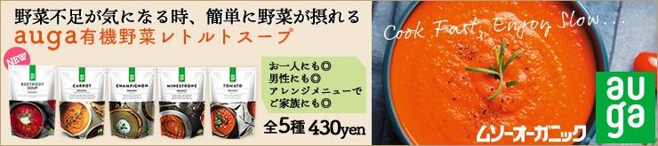 有機野菜レトルトスープ