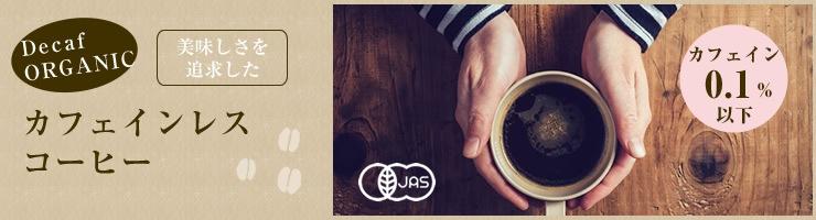 オーガニックカフェインレスコーヒー(デカフェ)の詳細を見る