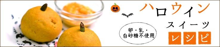 ハロウィンお菓子レシピ(卵・乳・砂糖不使用)を見る