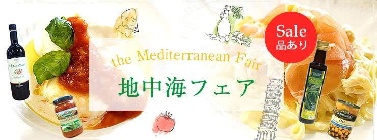 地中海フェア セール品ありの詳細を見る