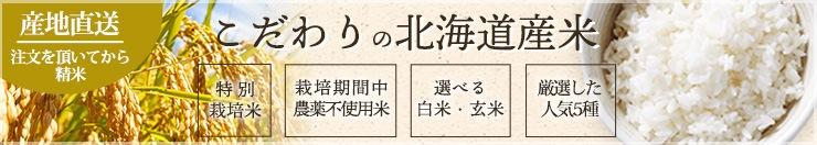 北海道産米