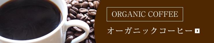 オーガニックコーヒーの詳細を見る