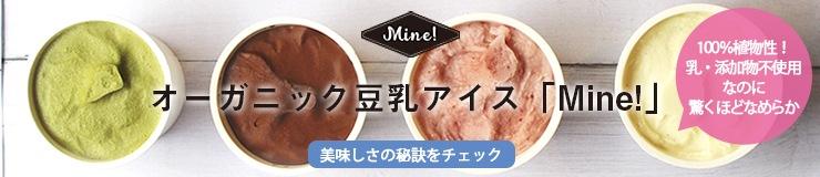 オーガニック豆乳アイス「'Mine!」