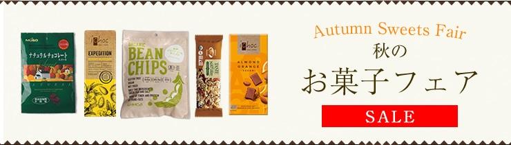 秋のお菓子セール