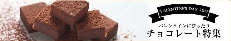 オーガニック素材のバレンタインチョコレート特集
