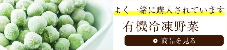 よく一緒に購入されています。有機冷凍野菜の詳細を見る