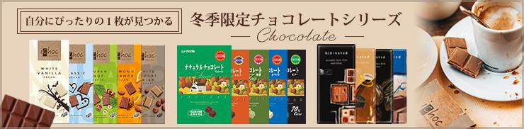 冬季限定チョコレート