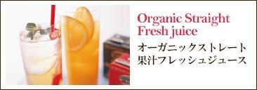 オーガニックストレート果汁フレッシュジュース