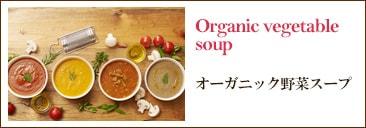 オーガニック野菜スープ