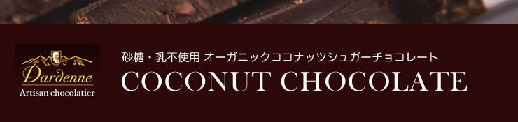 オーガニックアガベチョコレート